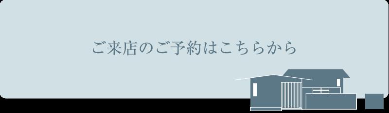 raiten-yoyaku